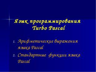 Язык программирования Turbo Pascal Арифметические выражения языка Pascal Стан