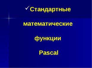 Стандартные математические функции Pascal