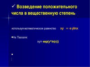Возведение положительного числа в вещественную степень используя математичес