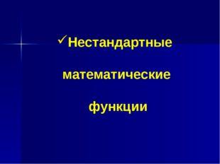 Нестандартные математические функции