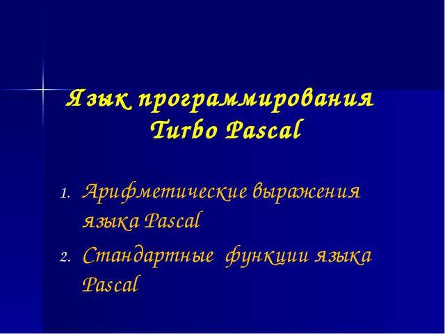 Язык программирования Turbo Pascal Арифметические выражения языка Pascal Стан...