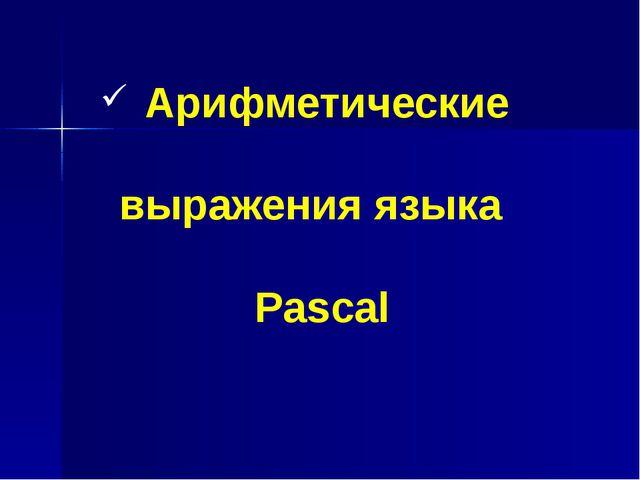 Арифметические выражения языка Pascal