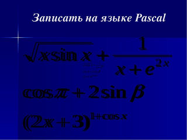 Записать на языке Pascal