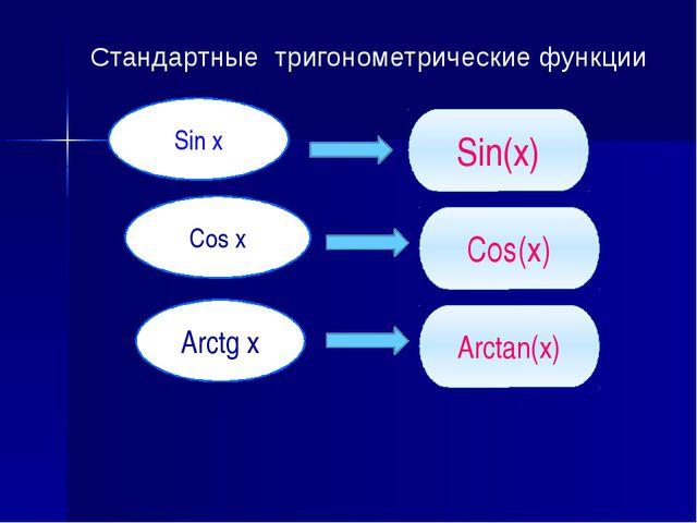 Стандартные тригонометрические функции Sin x Cos x Arctg x Sin(x) Cos(x) Arct...