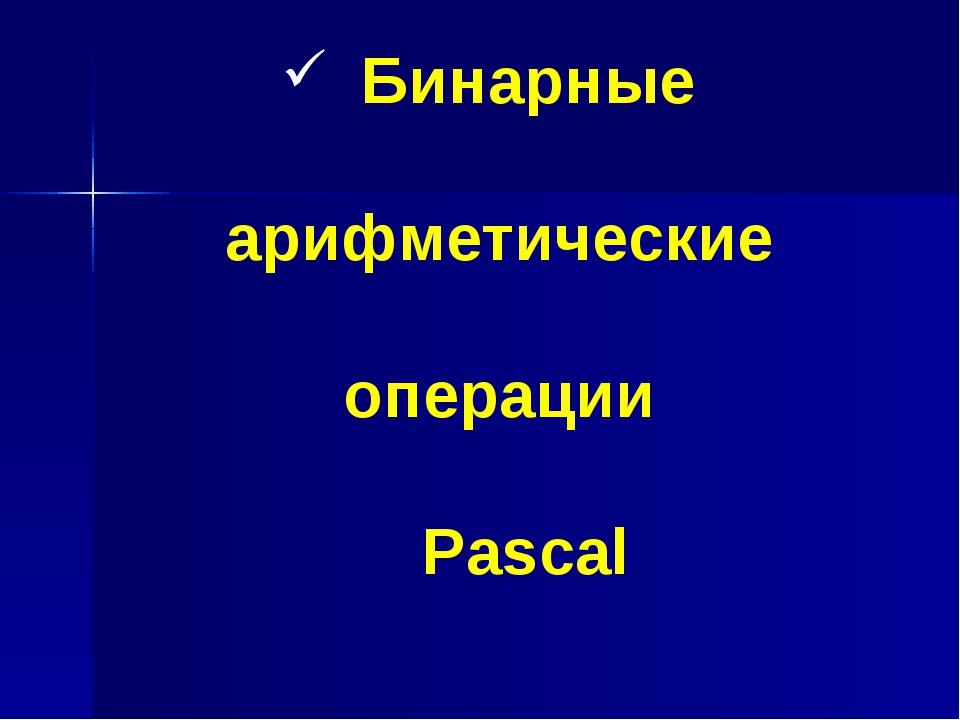 Бинарные арифметические операции Pascal