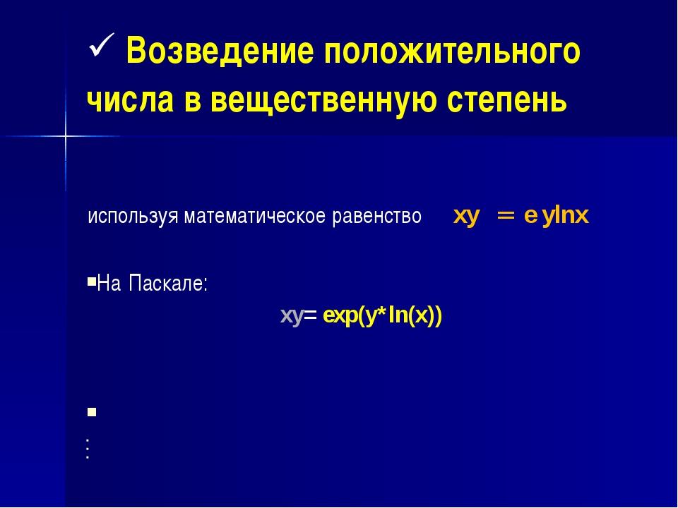 Возведение положительного числа в вещественную степень используя математичес...