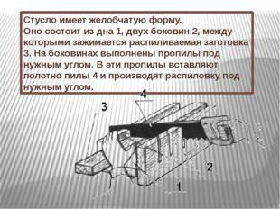 Стуслоимеет желобчатую форму. Оно состоит из дна 1, двух боковин 2, между ко