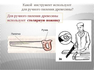 Какой инструмент используют для ручного пиления древесины? Полотно Ручка Для
