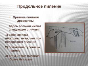 Продольное пиление Правила пиления древесины вдоль волокон имеют следующие от