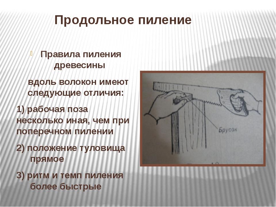 Продольное пиление Правила пиления древесины вдоль волокон имеют следующие от...