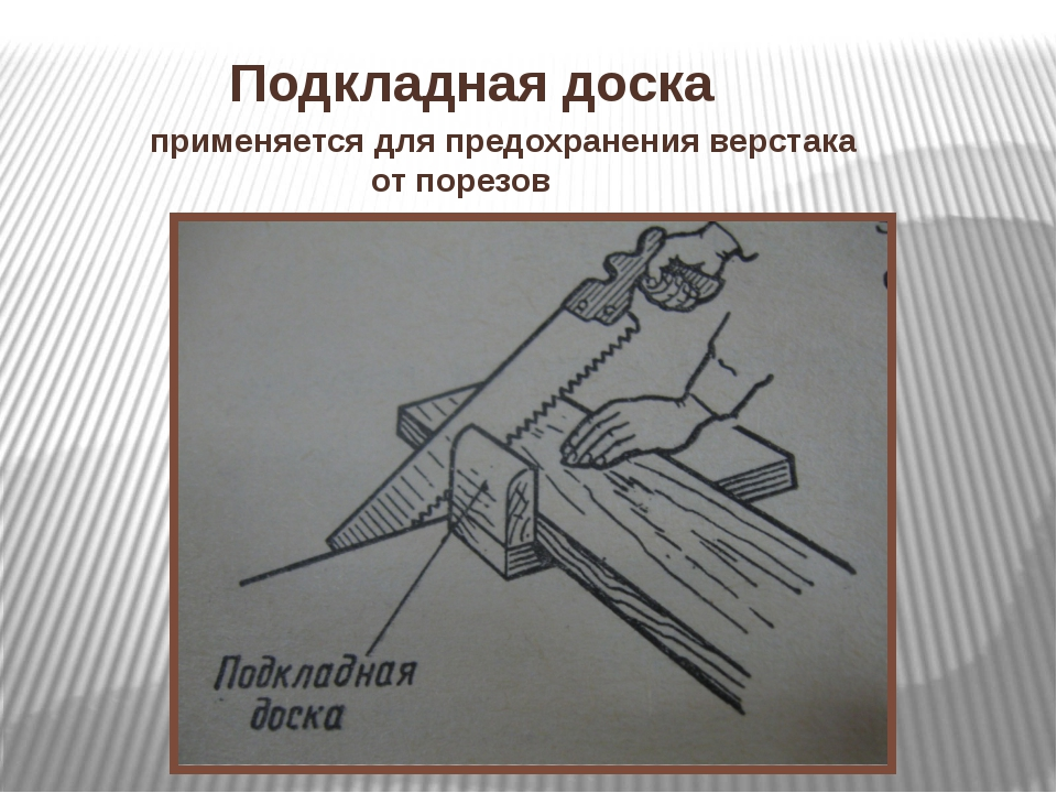Подкладная доска применяется для предохранения верстака от порезов