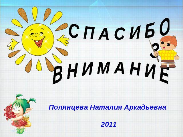 Полянцева Наталия Аркадьевна 2011