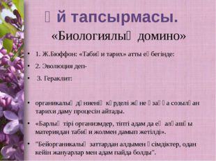 «Биологиялық домино» 1. Ж.Бюффон: «Табиғи тарих» атты еңбегінде: 2. Эволюция