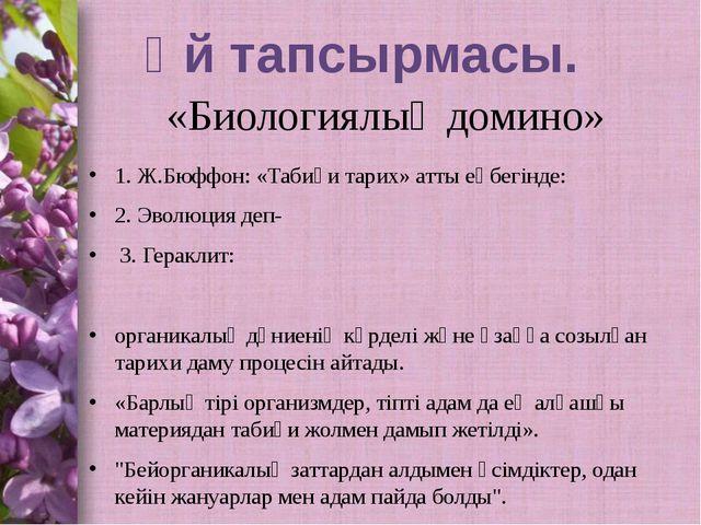 «Биологиялық домино» 1. Ж.Бюффон: «Табиғи тарих» атты еңбегінде: 2. Эволюция...