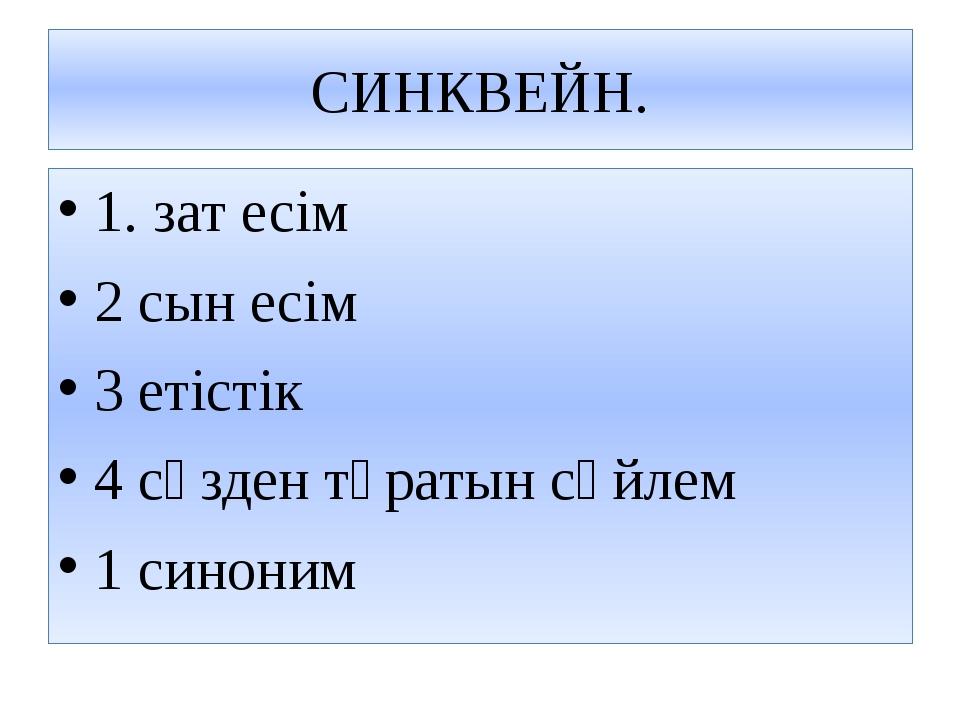 СИНКВЕЙН. 1. зат есім 2 сын есім 3 етістік 4 сөзден тұратын сөйлем 1 синоним