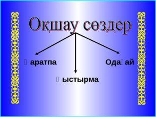 Қаратпа Қыстырма Одағай