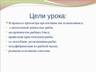 Цели урока: В процессе просмотра презентации мы познакомимся : с питательной