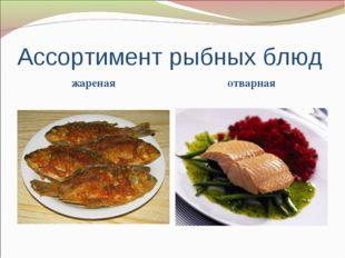 Ассортимент рыбных блюд жареная отварная