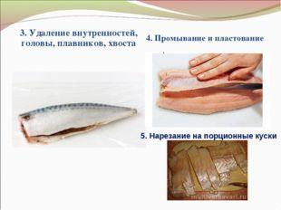 3. Удаление внутренностей, головы, плавников, хвоста 4. Промывание и пластова