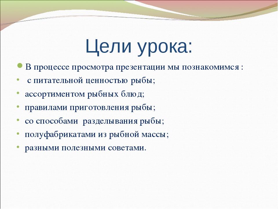 Цели урока: В процессе просмотра презентации мы познакомимся : с питательной...