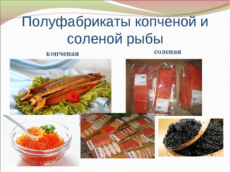 Полуфабрикаты копченой и соленой рыбы копченая соленая