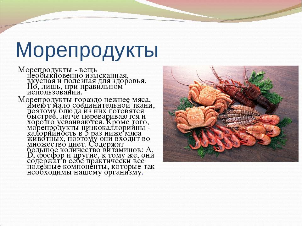 Морепродукты Морепродукты - вещь необыкновенно изысканная, вкусная и полезная...