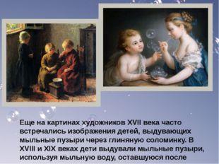 Еще на картинах художников XVII века часто встречались изображения детей, выд