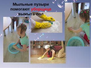 Мыльные пузыри помогают уборщице вымыть пол