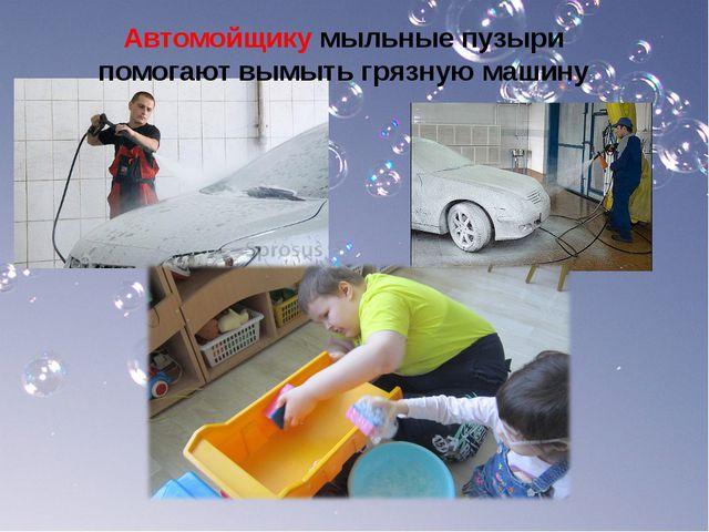 Автомойщику мыльные пузыри помогают вымыть грязную машину