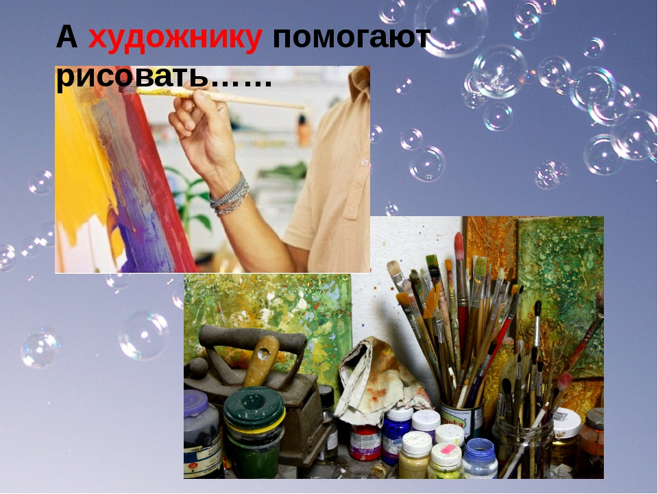 А художнику помогают рисовать……