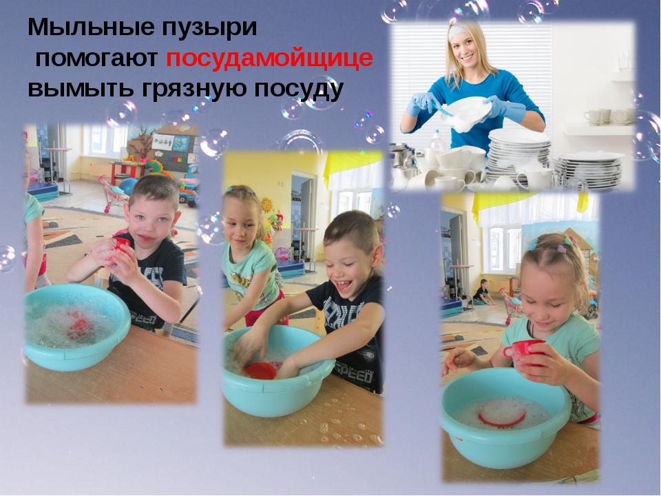 Мыльные пузыри помогают посудамойщице вымыть грязную посуду