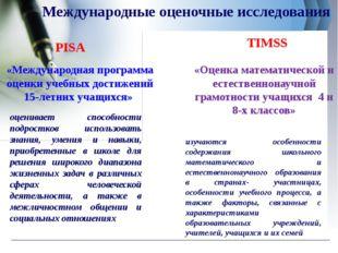 Международные оценочные исследования PISA TIMSS «Международная программа оцен