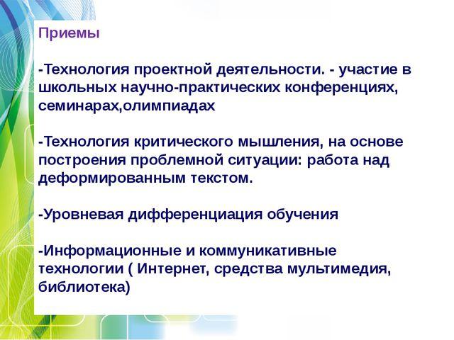 Приемы -Технология проектной деятельности. - участие в школьных научно-практ...