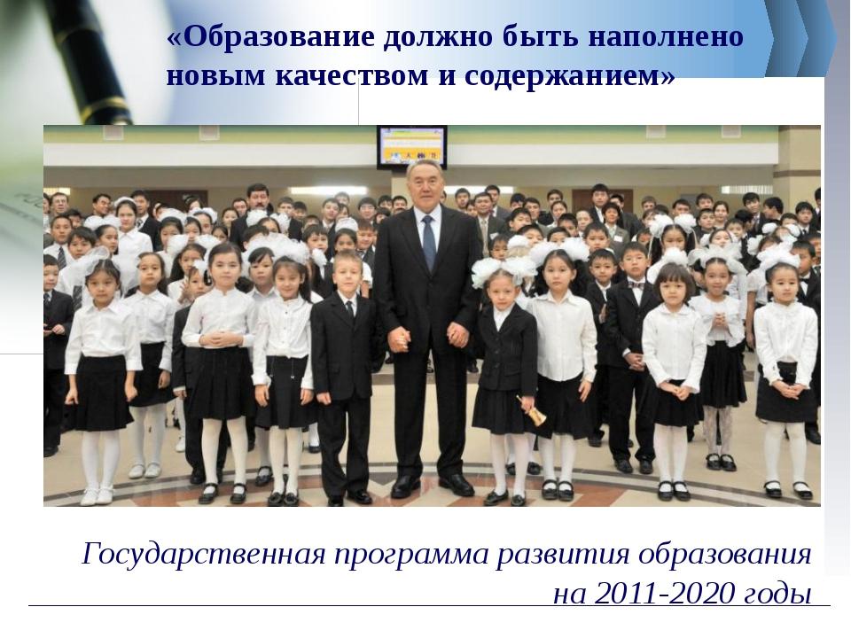 «Образование должно быть наполнено новым качеством и содержанием» Государстве...