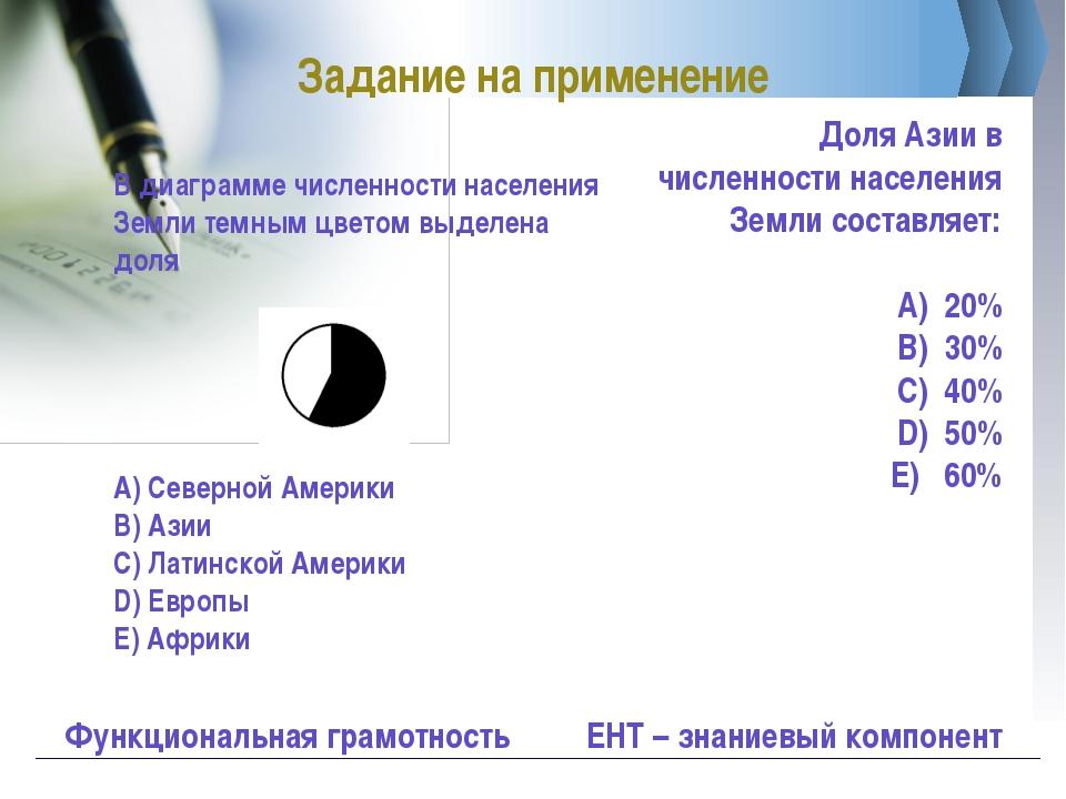 Задание на применение Функциональная грамотность ЕНТ – знаниевый компонент В...