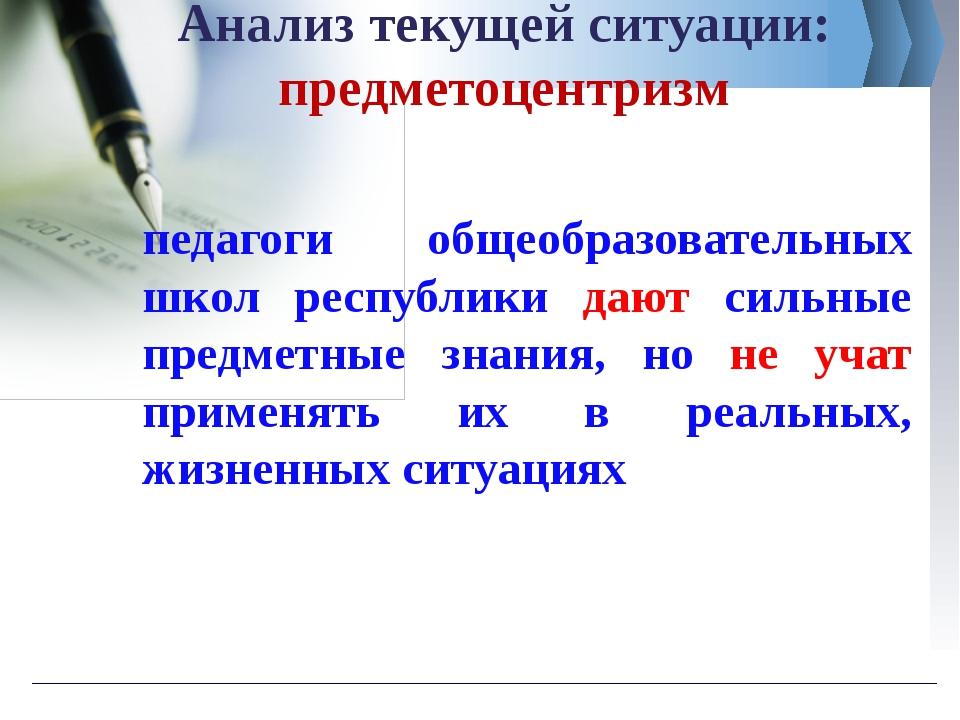 Анализ текущей ситуации: предметоцентризм педагоги общеобразовательных школ р...