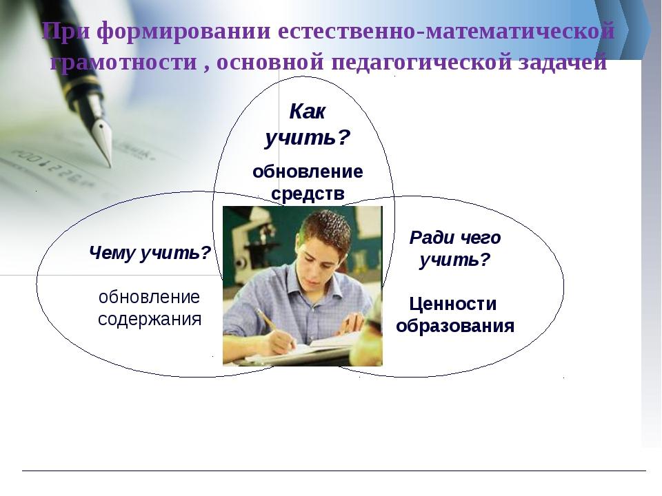 При формировании естественно-математической грамотности , основной педагогиче...