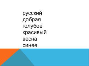 русский добрая голубое красивый весна синее