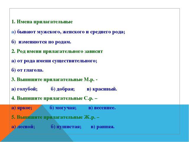 1. Имена прилагательные а) бывают мужского, женского и среднего рода; б) изм...