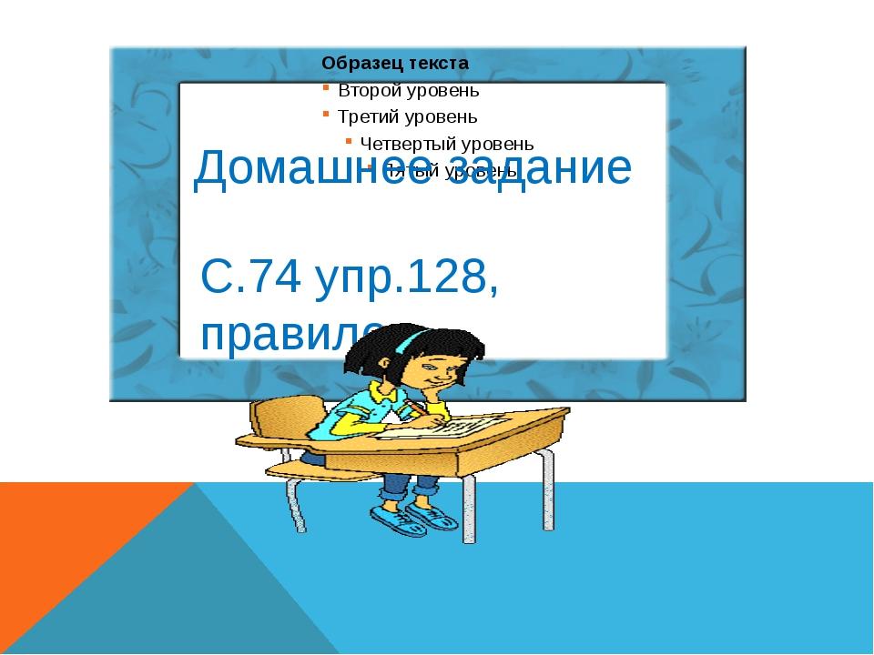 Домашнее задание С.74 упр.128, правило