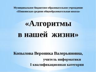 Муниципальное бюджетное образовательное учреждение «Шишинская средняя общеобр