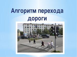 Алгоритм перехода дороги