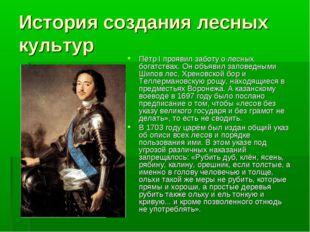 История создания лесных культур Пётр I проявил заботу о лесных богатствах. Он