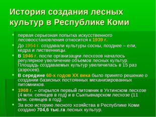 История создания лесных культур в Республике Коми первая серьезная попытка ис