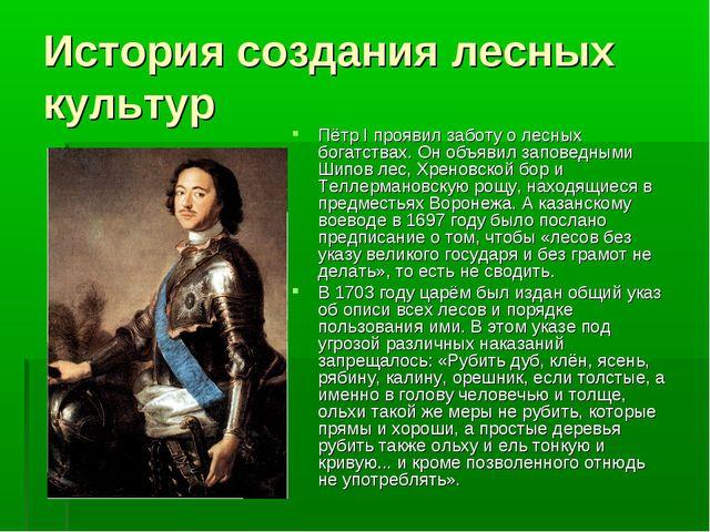 История создания лесных культур Пётр I проявил заботу о лесных богатствах. Он...