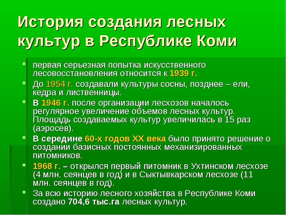 История создания лесных культур в Республике Коми первая серьезная попытка ис...