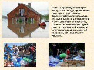 Районы Краснодарского края как добрые соседи протягивают друг другу руку помо