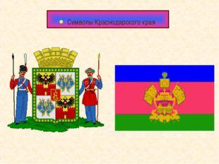 Символы Краснодарского края