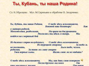 Сл. К.Образцова . Муз. М.Сиреньяно в обработке В. Захарченко. Ты, Кубань, ты
