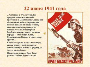…Сегодня, в 4 часа утра, без предъявления каких-либо претензий к Советскому С